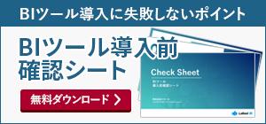 BI導入チェックシート 無料ダウンロード