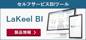 LaKeel BI 製品情報