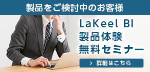 LaKeel BI 製品体験無料セミナー