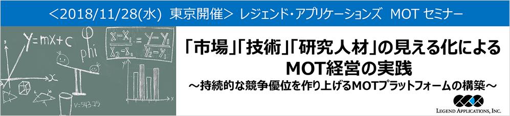 <2018年11月28日(水)東京開催> MOTセミナー 市場・技術・研究人材」の見える化によるMOT経営の実践
