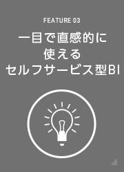 一目で、直感的に使えるセルフサービス型BI