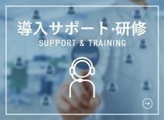BI導入・運用のサポート
