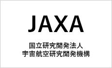 JAXA(国立研究開発法人宇宙航空研究開発機構)